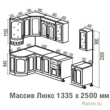 Кухня Трапеза Массив Люкс 1335х2500