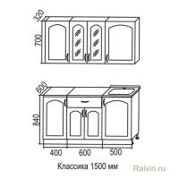 Кухня Трапеза Классика 1500