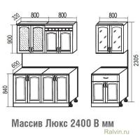 Кухня Трапеза Массив Люкс 2400В